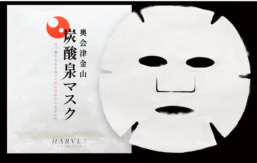 炭酸泉マスク